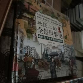正版   地图上的全景世界史 下9787557207434山东省地图出版社