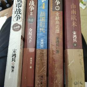 货币战争(1-5册)全齐