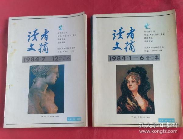 读者文摘1984.1一6合订本,1984.7一12合订本两册合售