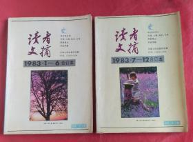 读者文摘1983.1一6合订本,1983.7一12合订本两册合售