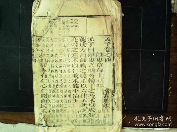 M2325,清大字精刻本:孟子,线装一厚册卷4-5,刻印精良,
