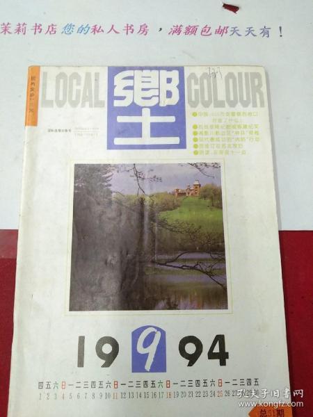乡土1994.9