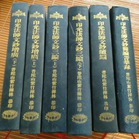 《印光法师文钞》增广上下,续编,三编上下,简编菁华录(共六本)