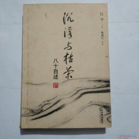 沉浮与枯荣:八十自述(江平钤印签名)