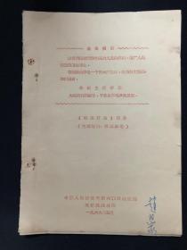 文革中医中药:经络疗法介绍