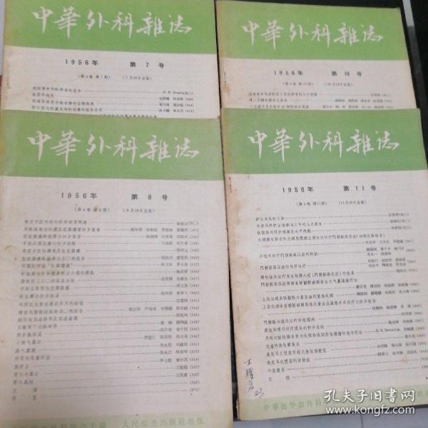 中华外科杂志1956年 第四卷(7.8.10.11期)