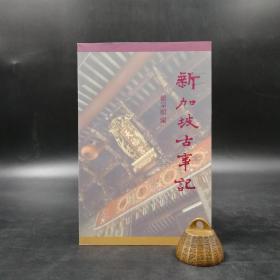 香港中文大学版   饶宗颐 编《新加坡古事记》(锁线胶订)