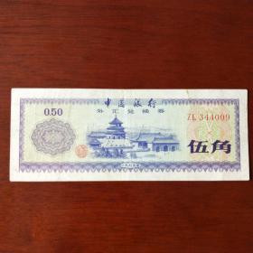 外汇券1979年外汇兑换券伍角0.50(5角)火炬水印冠字ZL