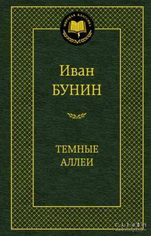 黑暗小巷:爱情散文:伊凡布宁 - 第一个俄罗斯作家谁被授予诺贝尔经济学奖获得者的高职称。 该奖项授予不是说说而已的大师,语言行家,刺入歌词,而且在他的脸上全俄罗斯艺术,19世纪和20世纪初的那个美丽的文学,他表示。 笔者是一个艰难的命运。