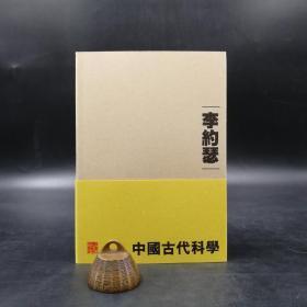 香港中文大学版  李约瑟《中国古代科学(重排版)》(锁线胶订,钱宾四先生学术文化讲座系列)