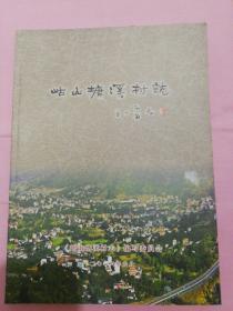 【永春县第一部村志】岵山塘溪村志