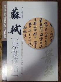 传世墨迹解析与欣赏 苏轼《寒食诗帖》