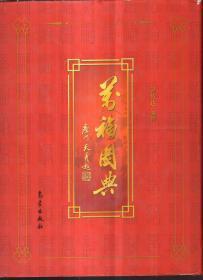 万福图典(精装)