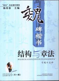 魏碑楷书结构与章法(带盘)