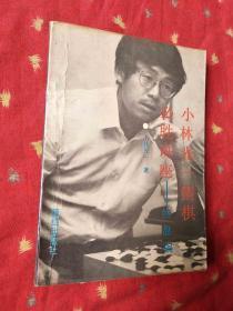 小林光一围棋必胜讲座----终盘编《3》