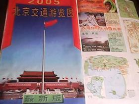 2005北京交通游览图