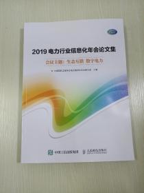 2019电力行业信息化年会论文集 会议主题:生态互联 数字电力