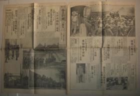 侵华报纸号外 大坂每日新闻 1931年11月27日 天津动乱 新民屯巨流河战线  汤岗子讨伐战将军屯附近
