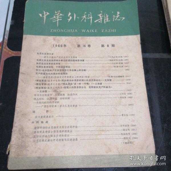 中华外科杂志1966年 第14卷 第8期