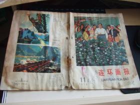 连环画报1966年第11期