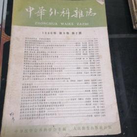 中华外科杂志1960年 第8卷 第2期