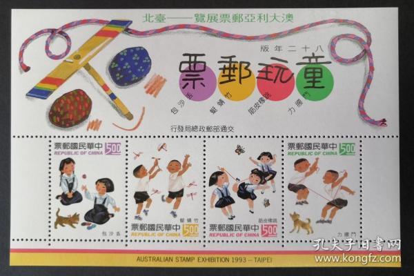 台湾1993年纪239 童玩 澳大利亚加字 纪念邮票小型张