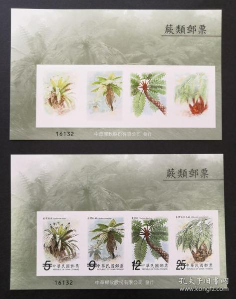 台湾2009年 特536蕨类一邮票 试色样张+样票 对号