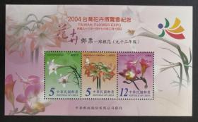 台湾2004年纪294球根花加字邮票小型张