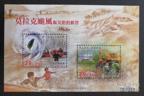 台湾2009年慈6 莫拉克台风赈灾附捐邮票小全张 全新 原胶全品