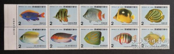 台湾1986年专234 台湾珊瑚礁鱼类邮票10全 齿孔处折叠过