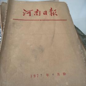 河南日报 1977年6月份 合订本