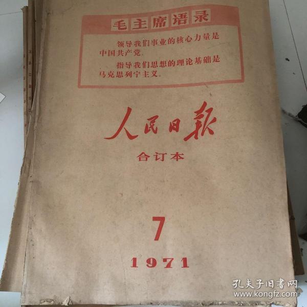 人民日报 1971年7月份 合订本