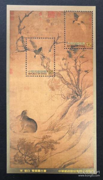 台湾2006年 特490M 宋代书画邮票小全张