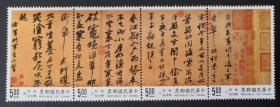 台湾1995年 专346 中国书法艺术—苏轼《寒食帖》邮票全品