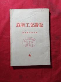 苏联工资讲义(50年代版)(02柜)