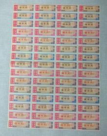 1968年江苏省语录布票,后期布票(5种套票连票)整版布票1张12套,有装订孔、背面印有文字。68年江苏布票 伍市尺 肆市尺 贰市尺 壹市尺 文革语录票证