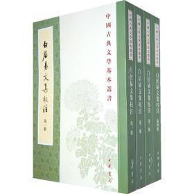 白居易文集校注(套装共4册)
