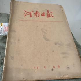 河南日报 1969年5月份 合订本