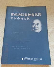 黄炎培职业教育思想研讨会论文集