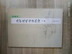北朝民族文学叙论(上册)【不成套】