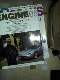 ENGINE 2017 5  日文杂志