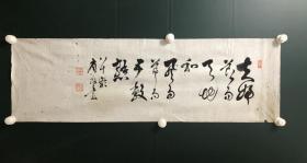 日本回流字画 软片书法   3704