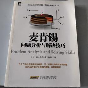 麦肯锡问题分析与解决技巧