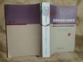 高频动词语义韵研究――基于COCA和BNC语料库的研究(四册全)