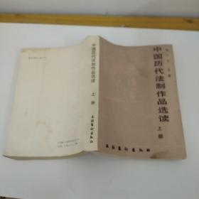 中国历代法治作品选读上