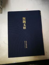 无锡文库(第4辑):梁溪文续钞、锡山遗响、续梁溪诗钞、梁溪词选