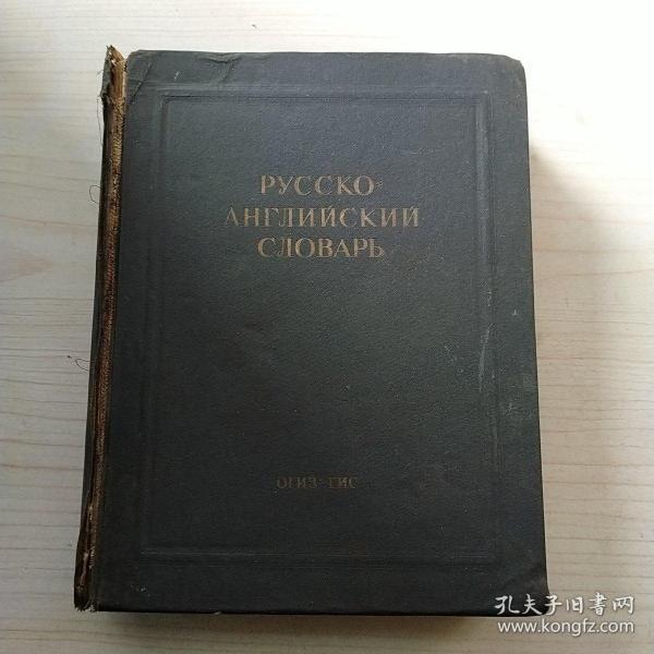 (俄文原版) Pyccko-Ahглийckий Cлobapь
