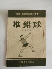 推铅球(中国青年出版社,1952年)0004