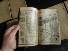 补图勿拍1图!民国刊印宗教线装书《改良绘图宣讲集要》八册一套全