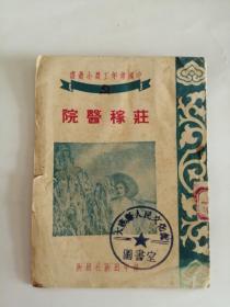 庄稼医院(青年出版社,1950年)0004